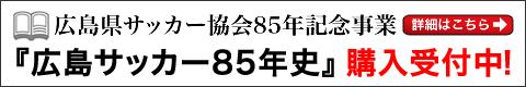 「広島サッカー85年史」購入受付中