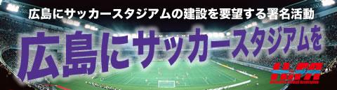 広島にサッカースタジアムを!